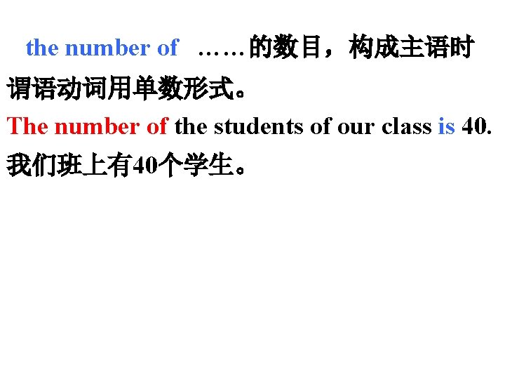 the number of ……的数目,构成主语时 谓语动词用单数形式。 The number of the students of our class is