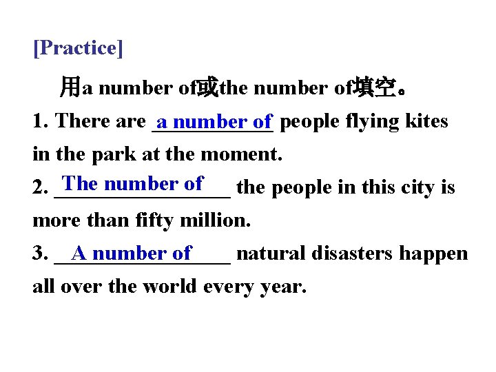 [Practice] 用a number of或the number of填空。 1. There are ______ a number of people