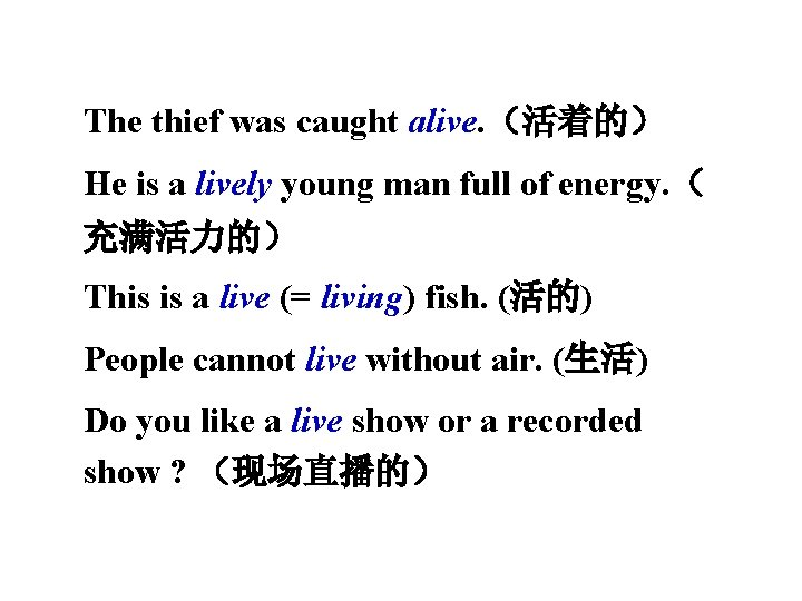 The thief was caught alive. (活着的) He is a lively young man full of