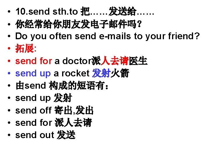 • • • 10. send sth. to 把……发送给…… 你经常给你朋友发电子邮件吗? Do you often send