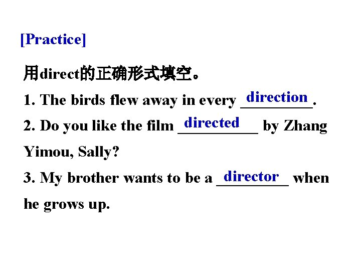 [Practice] 用direct的正确形式填空。 direction 1. The birds flew away in every _____. directed by Zhang