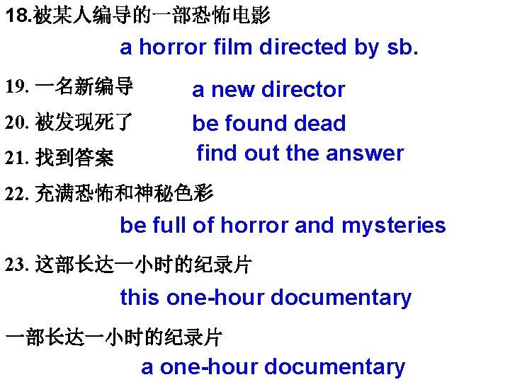 18. 被某人编导的一部恐怖电影 a horror film directed by sb. 19. 一名新编导 a new director 20.