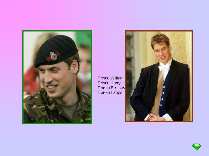 Prince William Prince Harry Принц Вильям Принц Гарри