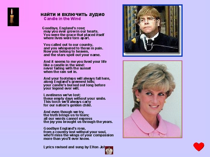 найти и включить аудио Candle in the Wind Goodbye, England's rose; may you ever