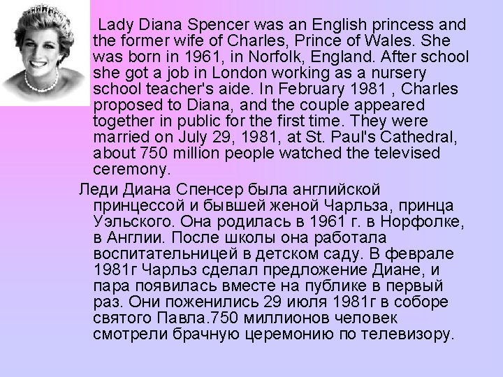 Lady Diana Spencer was an English princess and the former wife of Charles,