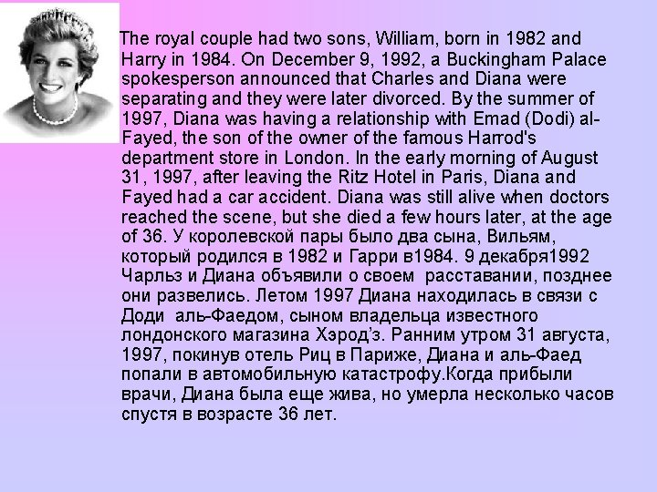The royal couple had two sons, William, born in 1982 and Harry in