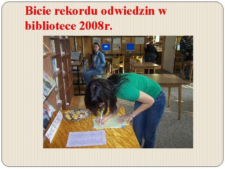 Bicie rekordu odwiedzin w bibliotece 2008 r.