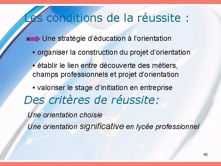 Les conditions de la réussite : Une stratégie d'éducation à l'orientation • organiser la
