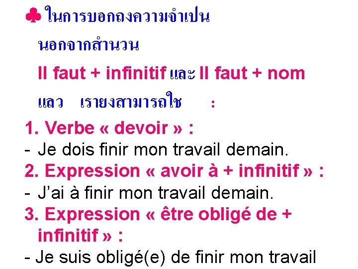 ในการบอกถงความจำเปน นอกจากสำนวน Il faut + infinitif และ Il faut + nom แลว เรายงสามารถใช