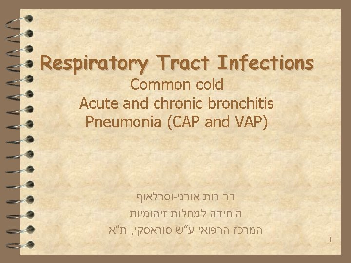 Respiratory Tract Infections Common cold Acute and chronic bronchitis Pneumonia (CAP and VAP) וסרלאוף