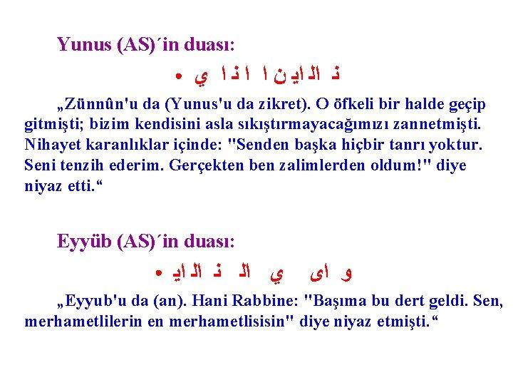 "Yunus (AS)´in duası: ● ﻧ ﺍﻟ ﺍﻳ ﻥ ﺍ ﺍ ﻧ ﺍ ﻱ ""Zünnûn'u"