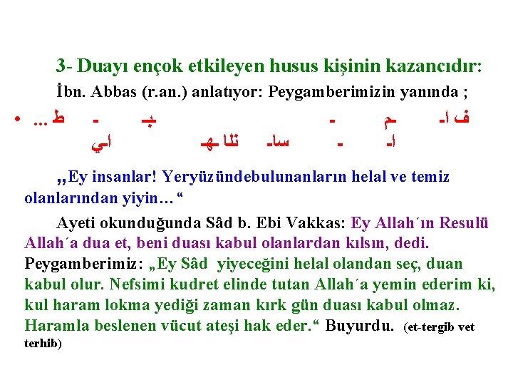 3 - Duayı ençok etkileyen husus kişinin kazancıdır: İbn. Abbas (r. an. ) anlatıyor:
