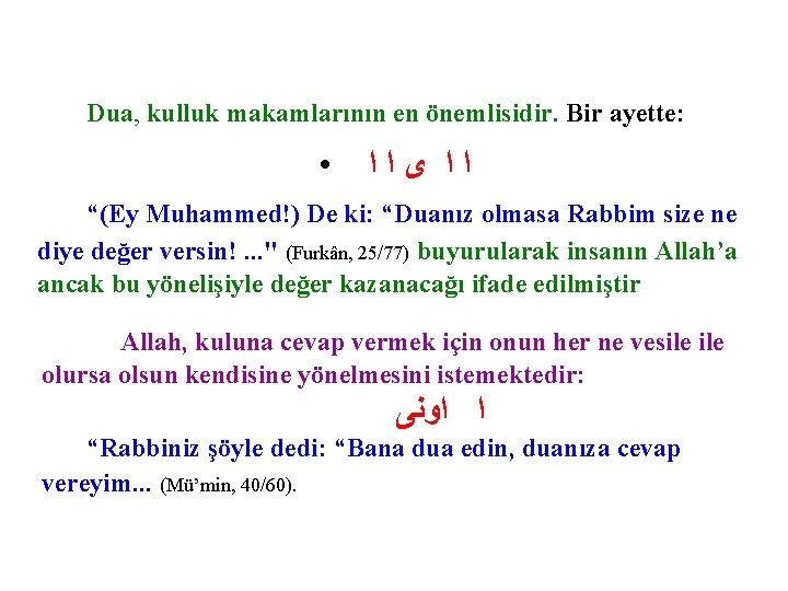 """Dua, kulluk makamlarının en önemlisidir. Bir ayette: • ﺍﺍ ﻯﺍﺍ """"(Ey Muhammed!) De ki:"""