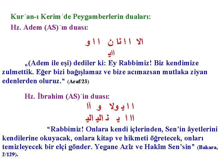 Kur´an-ı Kerim´de Peygamberlerin duaları: Hz. Adem (AS)´ın duası: ﺍﻻ ﺍ ﺍ ﻧﺍ ﻥ ﺍ