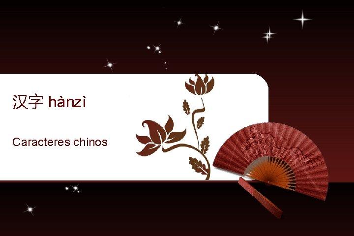 汉字 hànzì Caracteres chinos