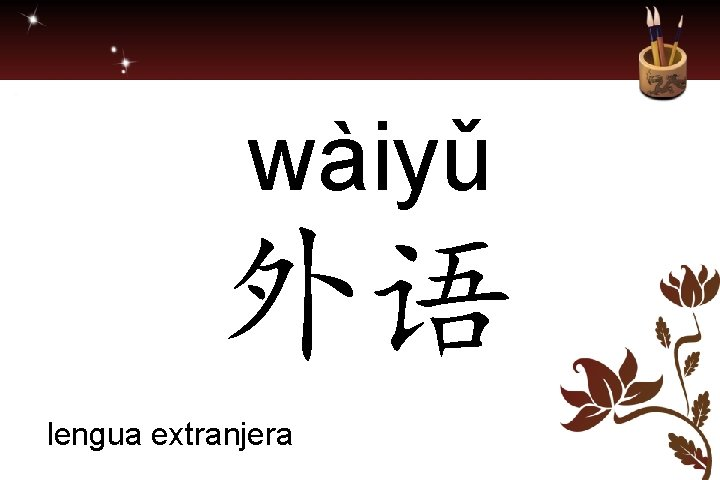 wàiyǔ 外语 lengua extranjera