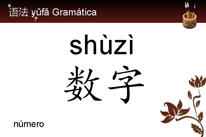 语法 yǔfǎ Gramática shùzì 数字 número