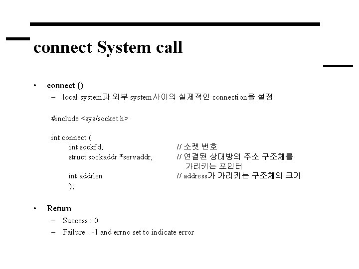 connect System call • connect () – local system과 외부 system사이의 실제적인 connection을 설정