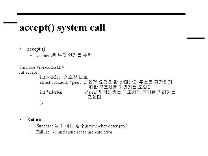 accept() system call • accept () – Connect로 부터 연결을 수락 #include <sys/socket. h>