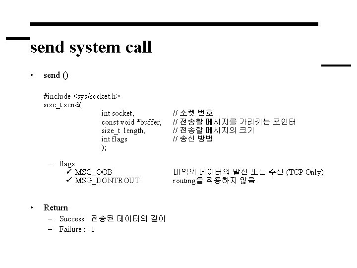 send system call • send () #include <sys/socket. h> size_t send( int socket, const