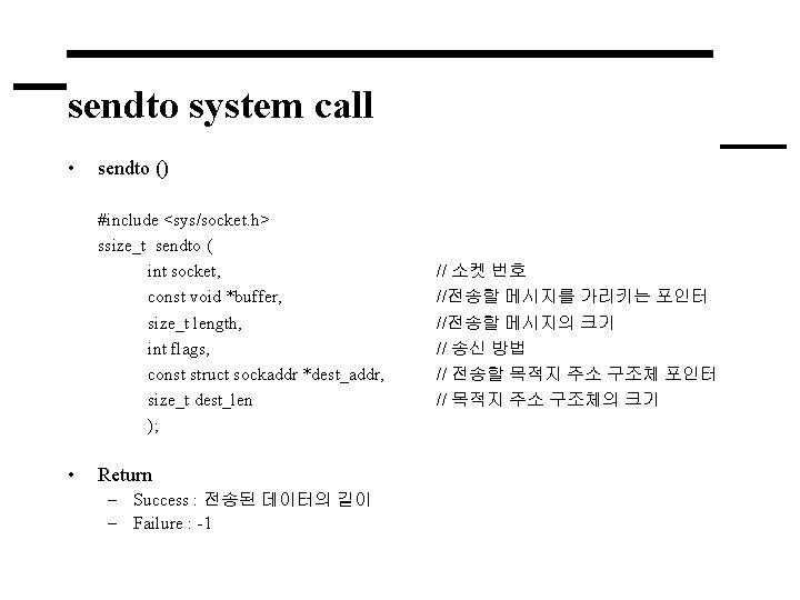 sendto system call • sendto () #include <sys/socket. h> ssize_t sendto ( int socket,