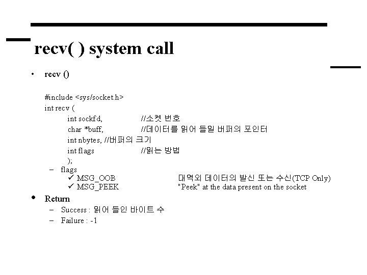 recv( ) system call • recv () #include <sys/socket. h> int recv ( int