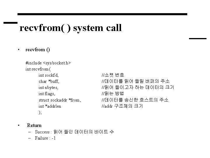 recvfrom( ) system call • recvfrom () #include <sys/socket. h> int recvfrom( int sockfd,