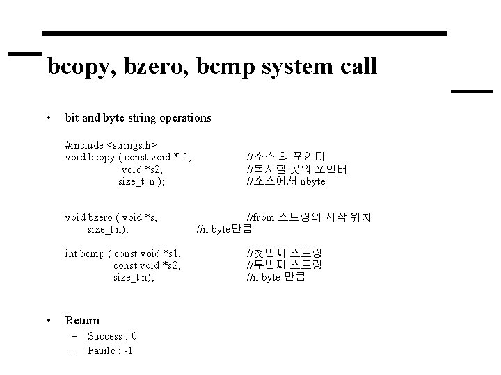 bcopy, bzero, bcmp system call • bit and byte string operations #include <strings. h>