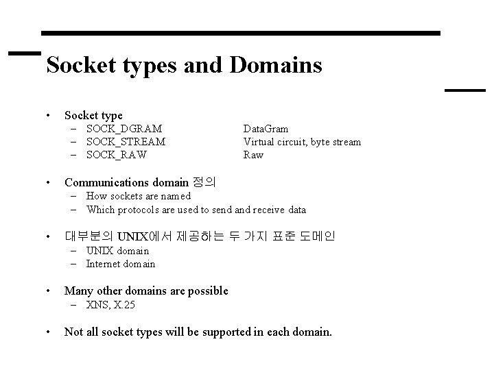 Socket types and Domains • Socket type – SOCK_DGRAM – SOCK_STREAM – SOCK_RAW •