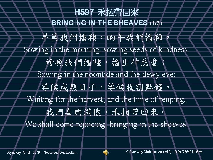 H 597 禾捆帶回來 BRINGING IN THE SHEAVES (1/3) 早晨我們播種,晌午我們播種, Sowing in the morning, sowing