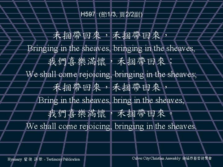 H 597 (節1/3, 頁2/2副) 禾捆帶回來, Bringing in the sheaves, bringing in the sheaves, 我們喜樂滿懷,禾捆帶回來;