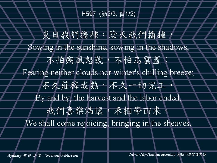 H 597 (節2/3, 頁1/2) 炎日我們播種,陰天我們播揰, Sowing in the sunshine, sowing in the shadows, 不怕朔風怒號,不怕烏雲蓋;