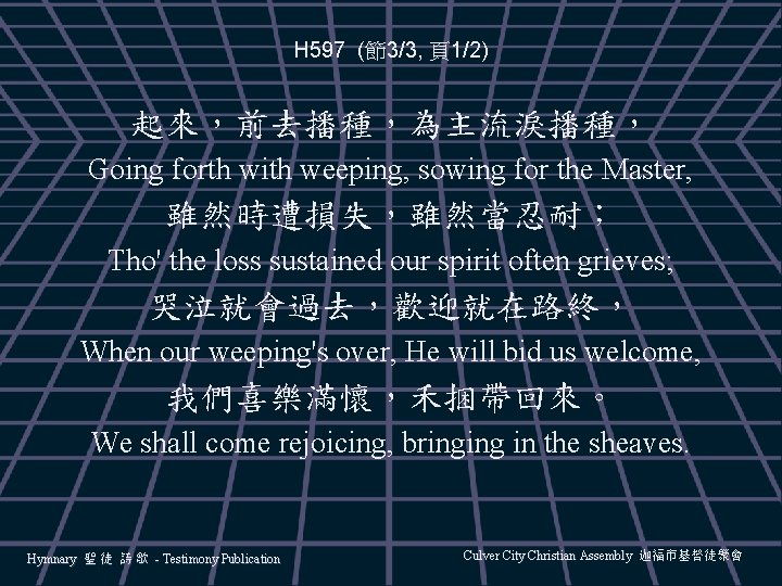 H 597 (節3/3, 頁1/2) 起來,前去播種,為主流淚播種, Going forth with weeping, sowing for the Master, 雖然時遭損失,雖然當忍耐;