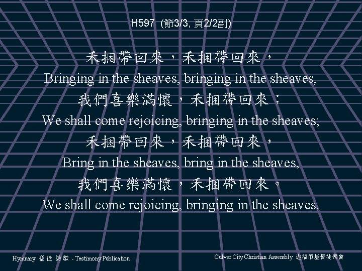 H 597 (節3/3, 頁2/2副) 禾捆帶回來, Bringing in the sheaves, bringing in the sheaves, 我們喜樂滿懷,禾捆帶回來;