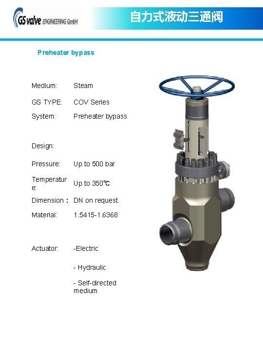自力式液动三通阀 Preheater bypass Medium: Steam GS TYPE: COV Series System: Preheater bypass Design: Pressure: