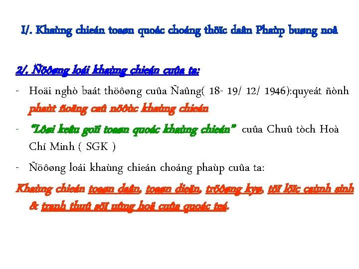 I/. Khaùng chieán toaøn quoác choáng thöïc daân Phaùp buøng noå 2/. Ñöôøng loái