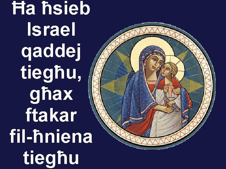 Ħa ħsieb Israel qaddej tiegħu, għax ftakar fil-ħniena tiegħu