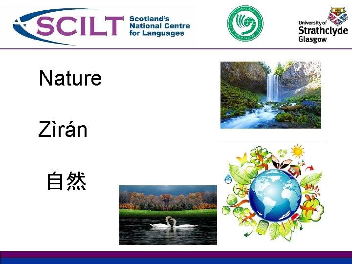 Nature Zìrán 自然