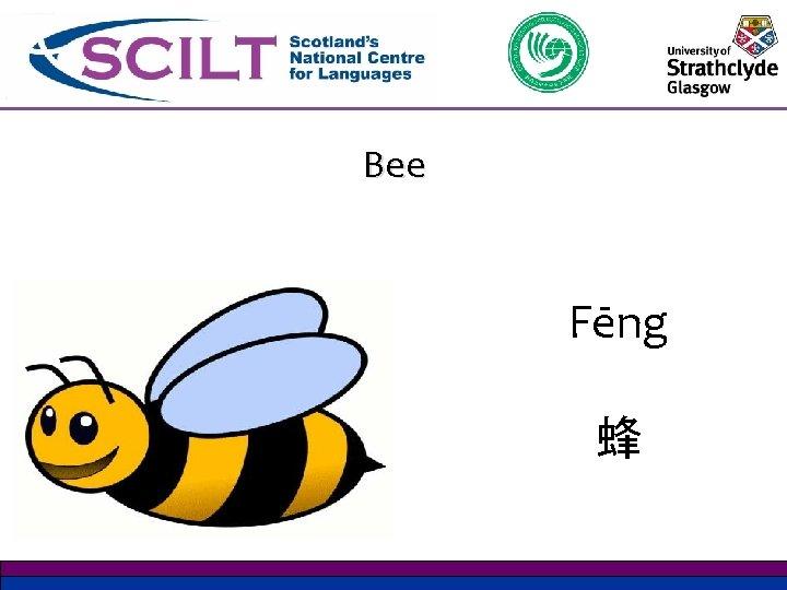 Bee Fēng 蜂