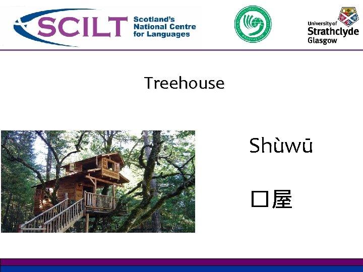 Treehouse Shùwū �屋