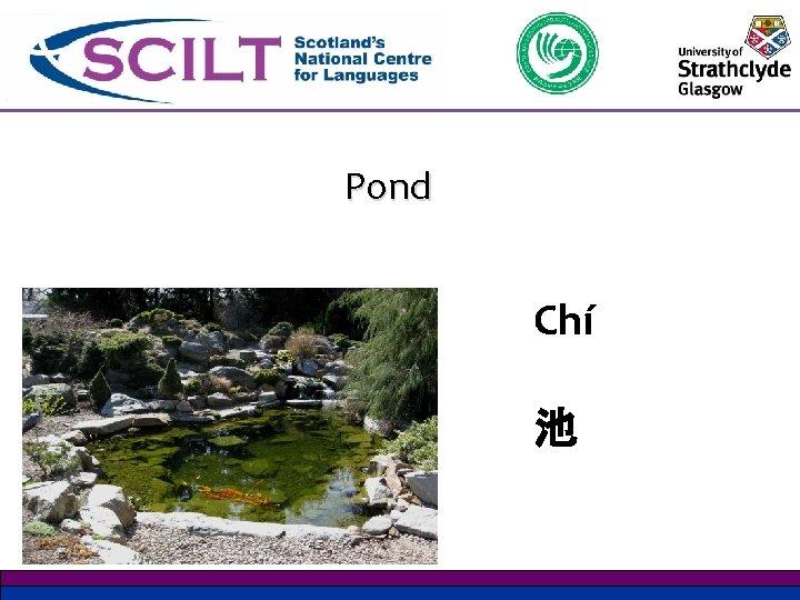 Pond Chí 池