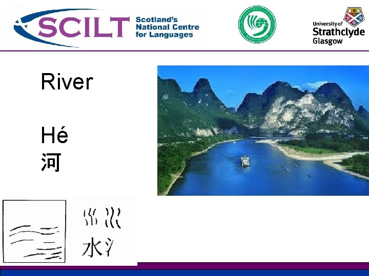 River Hé 河