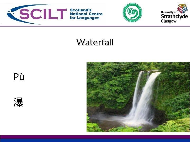 Waterfall Pù 瀑