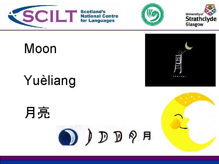 Moon Yuèliang 月亮