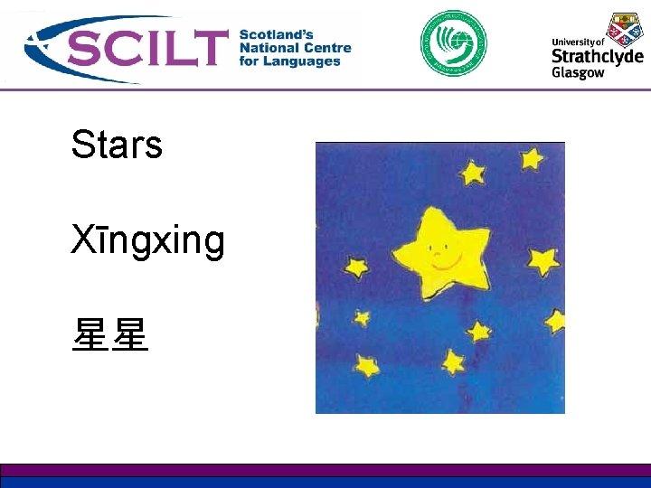 Stars Xīngxing 星星