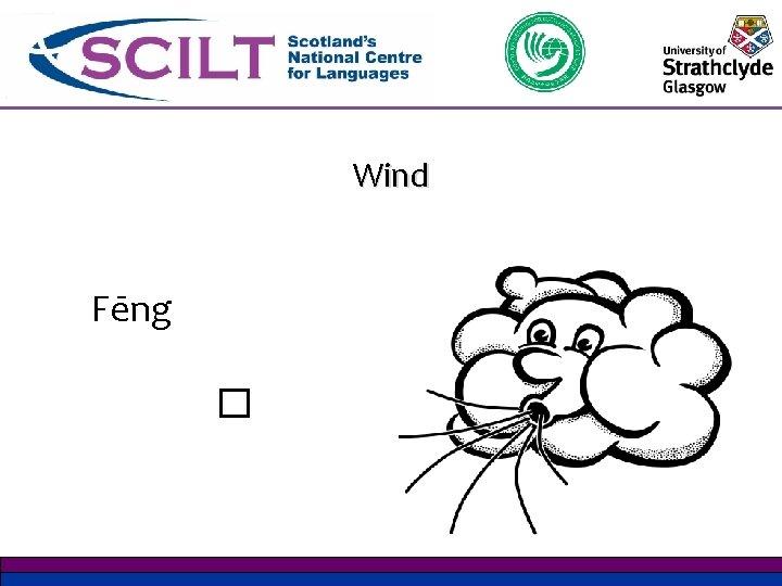 Wind Fēng �