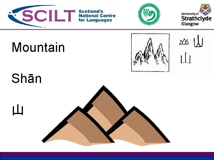 Mountain Shān 山