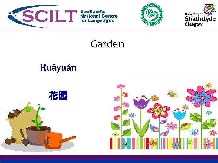 Garden Huāyuán 花园
