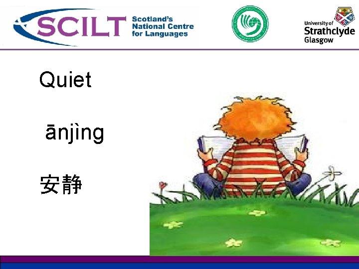 Quiet ānjìng 安静
