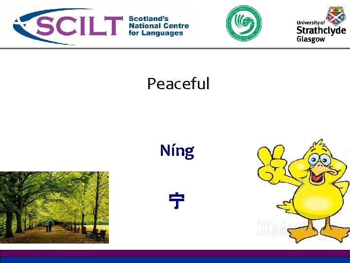 Peaceful Níng 宁